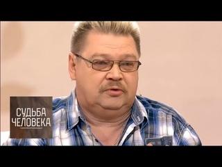 Николай Бандурин. Судьба человека с Борисом Корчевниковым