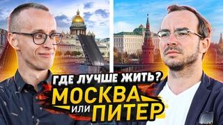Москва или Санкт-Петербург / Какой город лучший в России?