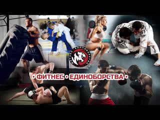 Единоборства, кроссфит, фитнес и тренажерный зал в клубе единоборств TIGER в Москве