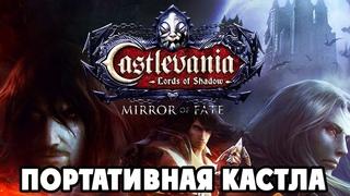 Castlevania Mirror Of Fate - БИТВА С ДРАКУЛОЙ (реквест #4)