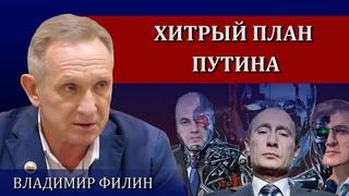 Хитрый план Путина. Глобальное наступление / Владимир Филин