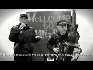 Приглашение Басты в Нижний Тагил ИК 12, баянист - наш земляк из Каменска-Уральска