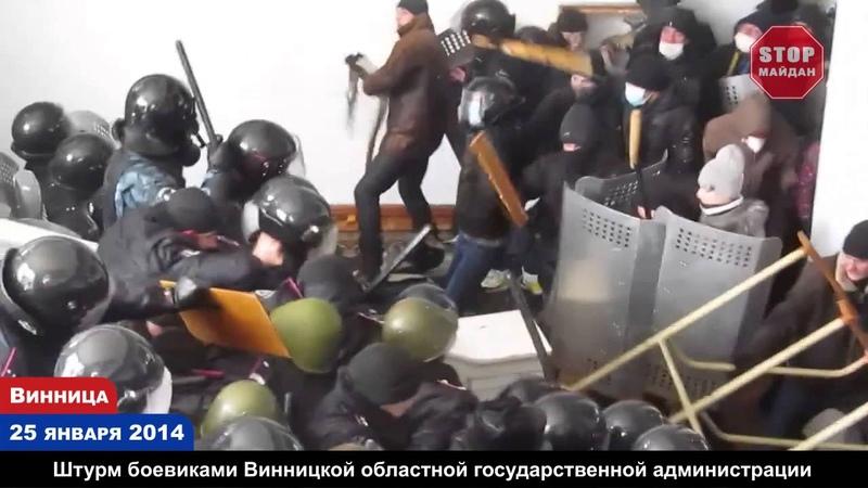 Винница Захват областной государственной администрации 25 01 2014