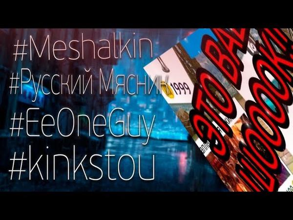 COLLaB EDIT feat Meshalkin kinkstou Русский Мисник EeOneGuy