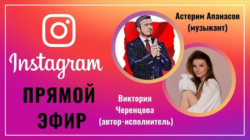 Виктория Черенцова и Астемир Апанасов Прямой эфир в Instagram 26 04 2020