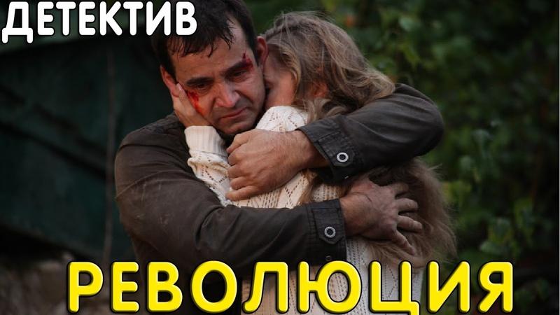 Захватывающий фильм про воров в законе Революция Внутреннее расследование Русские детективы