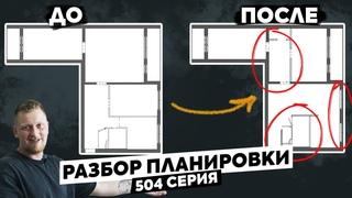 Что будем делать с этой планировкой? Разбор планировки квартиры 504 серия. Реальный проект.