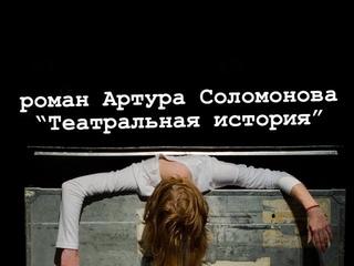 Театральная история Буктрейлер