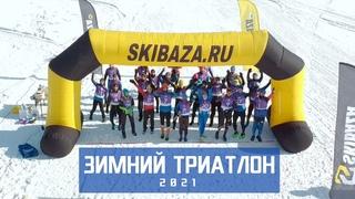 Зимний триатлон 2021