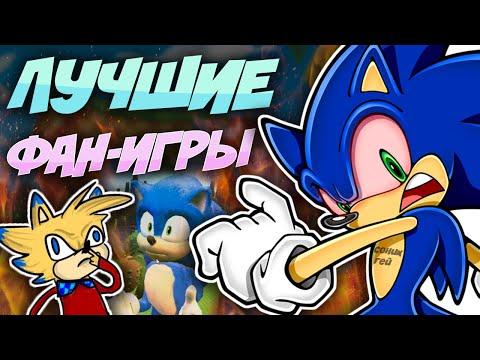 ЛУЧШИЕ ФАН ИГРЫ ПРО СОНИКА The Best Sonic Fan Games
