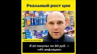 Реальный рост цен: 4%? Ну-ну!