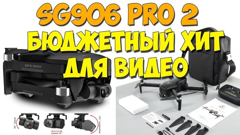 Квадрокоптер SG906 PRO 2 Отличный бюджетный дрон для съемки видео 3х осевой стабилизатор камеры