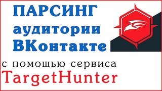 Таргет Хантер - сбор ЦА ВК | ОБЗОР Target Hunter + ПРОМОКОД