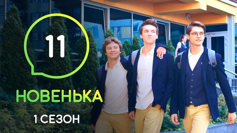 Сериал Новенькая. Серия 11 | МОЛОДЕЖНАЯ МЕЛОДРАМА 2019