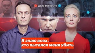 Навальный: Я знаю всех, кто пытался меня убить