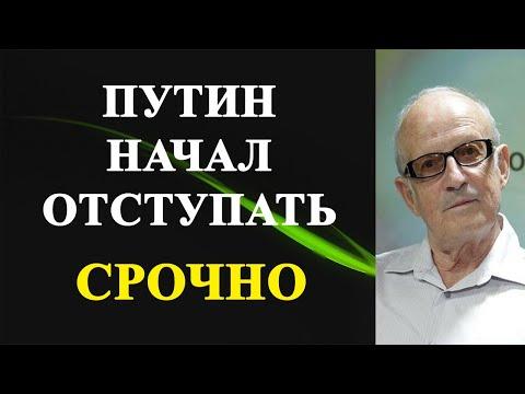 Андрей Пионтковский Путин начал отступать