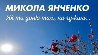 Як ти доню там, на чужині... - Микола Янченко