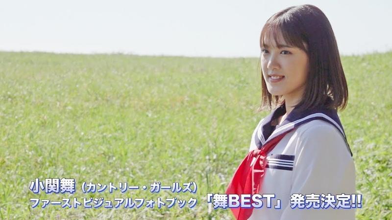 小関舞 カントリー・ガールズ ファーストビジュアルフォトブック「舞BEST」発売決定!!