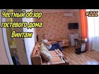 Лазаревское 2021. Гостевой дом Винтаж обзор. Отдых на море.