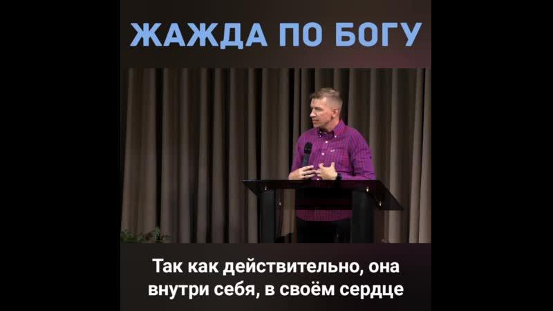 Невидимая жажда Отрывок Церковь Неемия г Омск