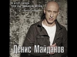 Вечная любовь Денис Майданов Nightcore