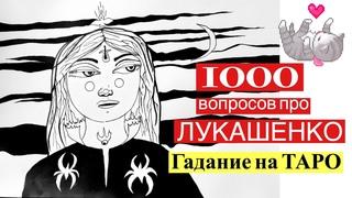 Когда же свалит Лукашенко. Отравление Навального. ОМОН Беларуси.