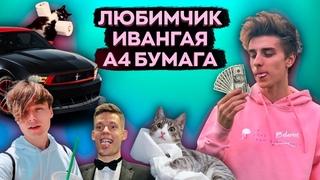 А4 соперник Ивангая - Тусовки Фейковые Челенджи и Розыгрыши