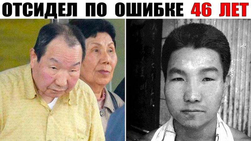 Японец всю жизнь просидел в тюрьме за преступление КОТОРОЕ НЕ СОВЕРШАЛ