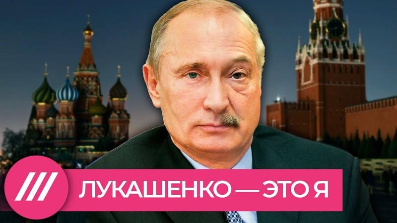 Лукашенко это я Почему Путин не дает пасть белорусскому диктатору Колонка Екатерины Котрикадзе