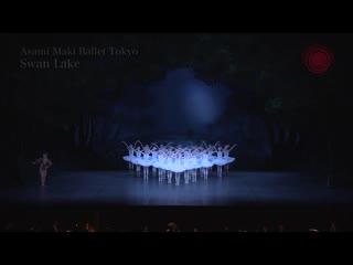 Swan Lake [choreography by Kyozo Mitani] - Asami Maki Ballet Tokyo