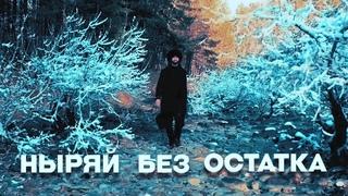 MACHETE - Ныряй без остатка (Official Music Video)
