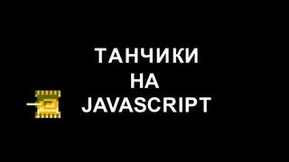 Танчики на Javascript. Управляем танком с клавиатуры.