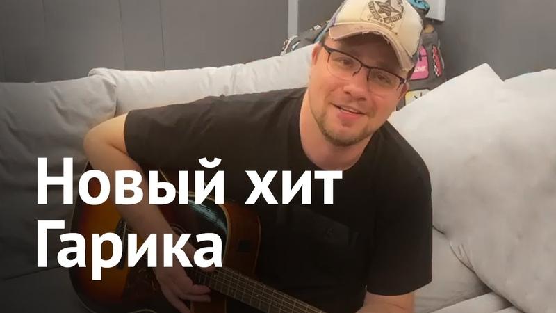 Даже Гузеева оценила как Гарик Бульдог Харламов похудел и поднял бабла этим летом!