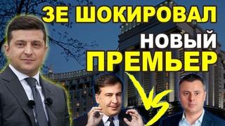 Внимание! Зеленский шокировал Украину! Кто станет Премьером? Саакашвили против Витренка!