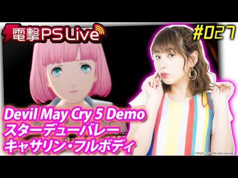 電撃PS Live 027 キャサリン・フルボディ、Devil May Cry 5 Demo、スターデューバレー