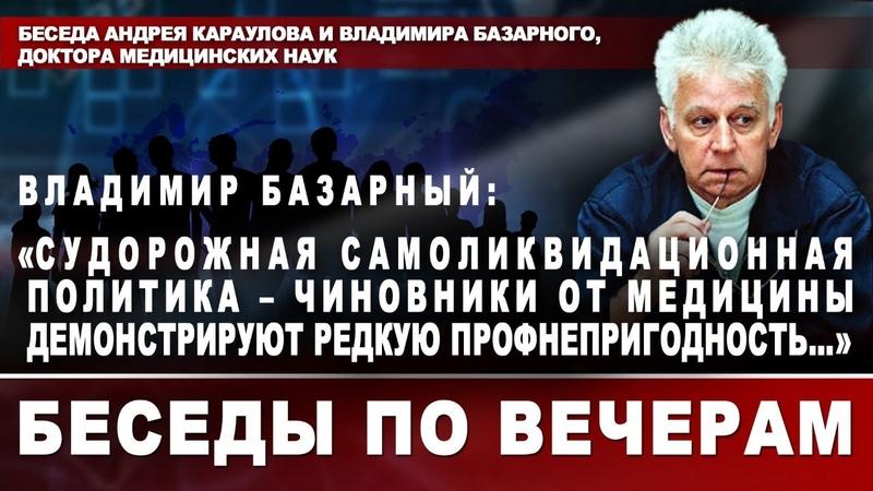 Владимир Базарный Судорожная самоликвидационная политика...