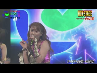 Up Up Girls (Kari) - TOKYO IDOL FESTIVAL 2020 Day2 HOT STAGE 03/10/2020
