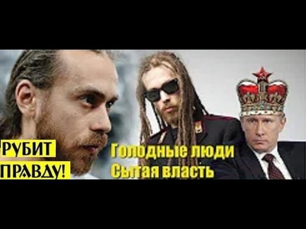 Децл выступает против Путина Последнее интервью Кирилла Толмацкого Децла отравили новичком