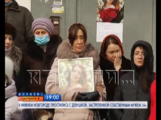 Смотрите сегодня в  на Че: В Нижнем Новгороде простились с девушкой, застреленной собственным мужем