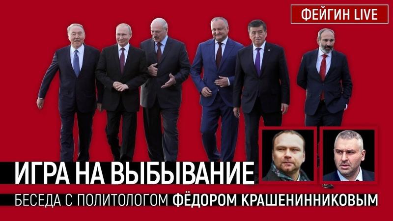 Игра на выбывание Беседа с политологом Фёдором Крашенинниковым