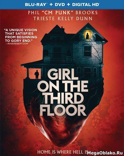 Девушка с третьего этажа / Проклятый дом2 / Girl on the Third Floor (2019/BDRip/HDRip)
