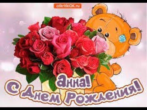 Красивое поздравление с днем рождения для Анны Аннушки Анечки