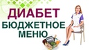 💊 Сахарный диабет. Диета. Бюджетное здоровое меню. Врач эндокринолог, диетолог Ольга Павлова.