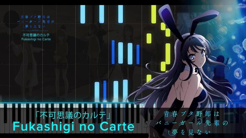Fukashigi no Carte 「不可思議のカルテ」 Ao buta ED Full Synthesia Tutorial Sheets arranged by zzz