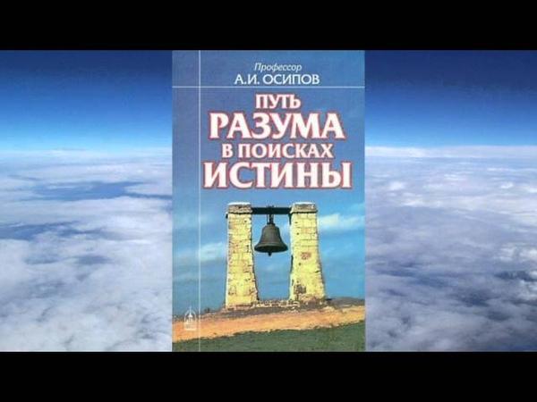 Ч 1 Алексей Ильич Осипов Путь разума в поисках истины