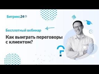Как выиграть переговоры с клиентом? / Онлайн-встреча