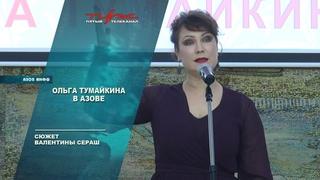 Ольга Тумайкина в Азове