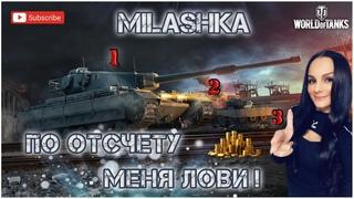 Milashka - Играем - Общаемся / По Отсчёту меня лови - Голду получи !