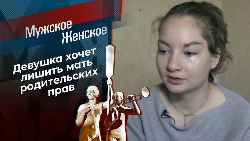 Плачет девочка в автомате Мужское Женское Выпуск от 26 10 2020