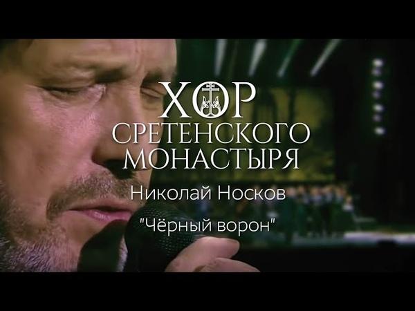 Хор Сретенского монастыря и Николай Носков Черный ворон
